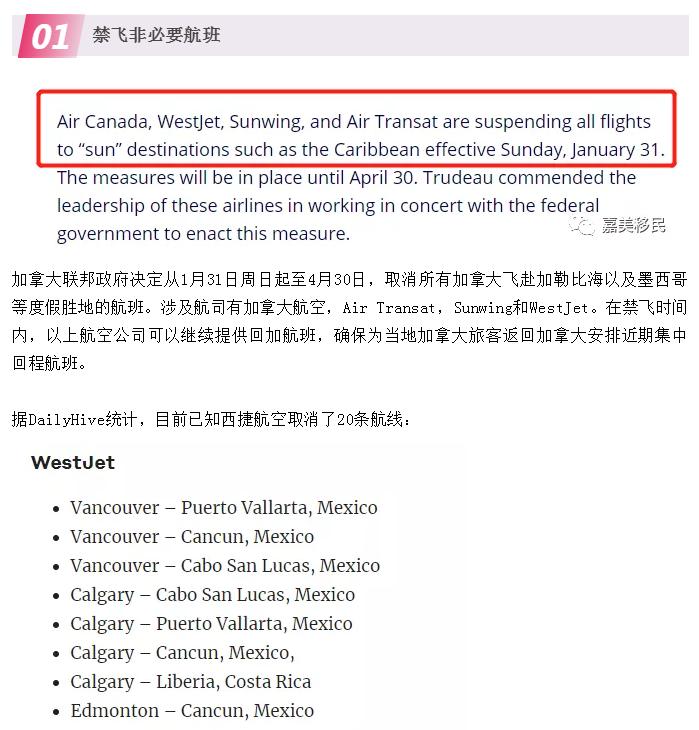 加拿大入境最严新规细则公布!2月4日凌晨起,入境需自费强制隔离+3次检测!